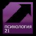 ПСИХОЛОГИЯ21
